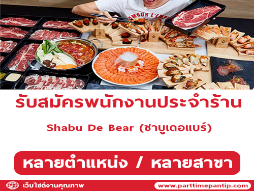 รับสมัครพนักงานประจำร้าน Shabu de Bear