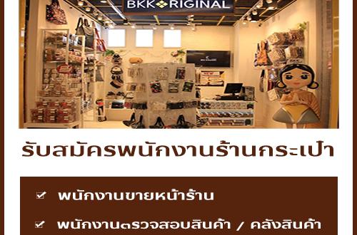 รับสมัครพนักงานร้านกระเป๋า BKK Original
