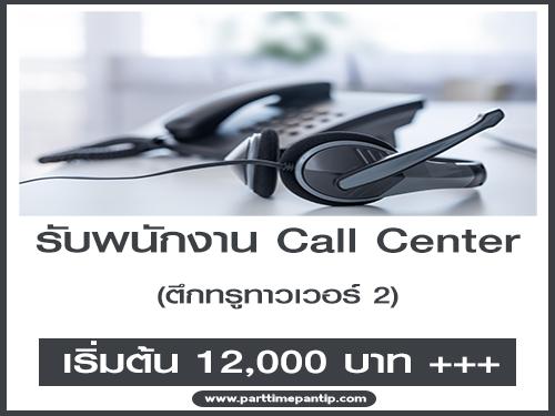 เปิดรับสมัครพนักงาน Call Center