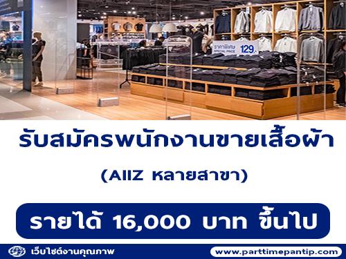 AIIZ รับสมัครพนักงานขายเสื้อผ้า หลายสาขา