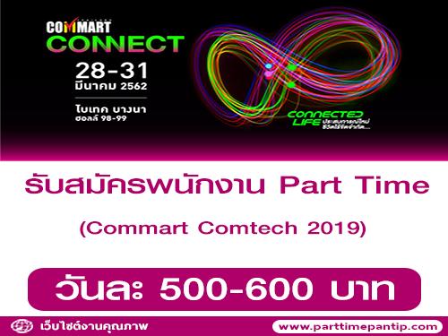 งาน Part Time ในงาน Commart Comtech (วันละ 500-600 บาท)