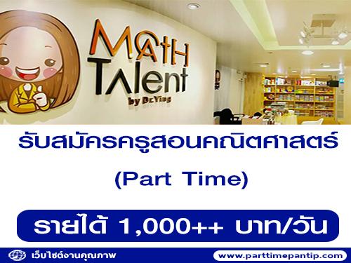 งาน Part Time ครูสอนคณิตศาสตร์ (รายได้ 1,000++ บาท/วัน)