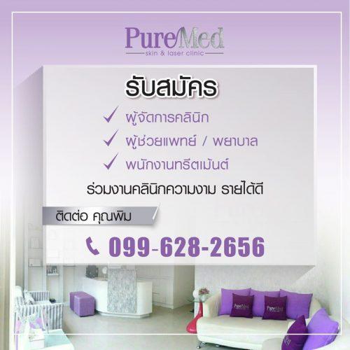 รับสมัครพนักงานประจำคลินิก Pure Med Clinic