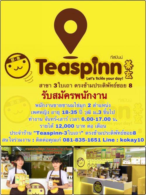"""รับสมัครพนักงานชง-ขายชานมไข่มุก ร้าน """"Teaspinn-3ใบเถา"""""""