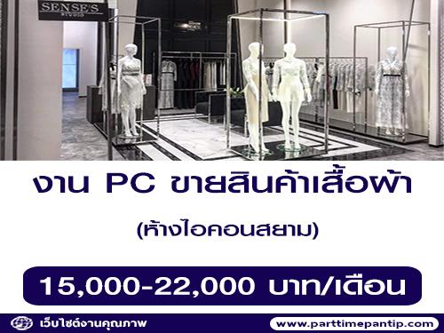 งาน PC เชียร์ขายสินค้าเสื้อผ้าผู้หญิง