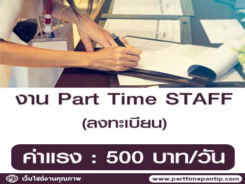 งาน Part Time Staff ลงทะเบียน (วันละ 500 บาท)