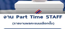 งาน STAFF รายงานผลคะแนนเลือกตั้ง (เหมา 5,000-5,500 บาท)