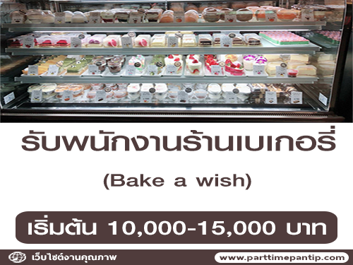 รับสมัครพนักงานประจำร้านเบเกอรี่ Bake a wish