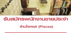 รับสมัครพนักงานขายประจำร้านไพเซส (Pisces)