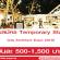 รับสมัคร Temporary Staff (วันละ 500-1,500 บาท)