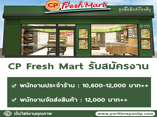 CP Fresh Mart รับสมัครพนักงานประจำร้าน / พนักงานจัดส่งสินค้า