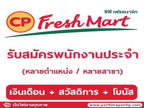 CP Fresh Mart รับสมัครพนักงานหลายตำแหน่ง หลายสาขา