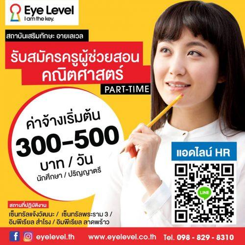 Eye Level รับสมัครครูผู้ช่วยสอน (Part Time)