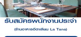 รับสมัคนพนักงานประจำร้านอาหาร La Tana