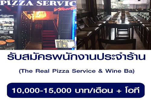 รับสมัครพนักงานประจำร้าน The Real Pizza Service & Wine Bar