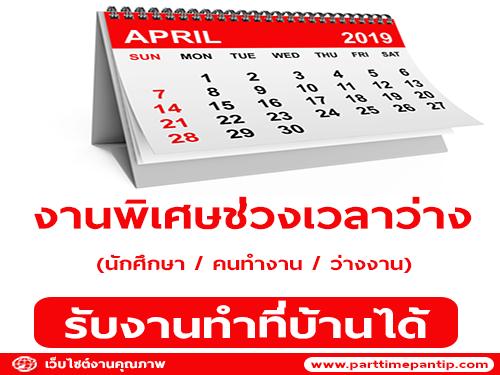 งานพิเศษเวลาว่าง ทำงานที่บ้านได้ เดือนเมษายน 2562