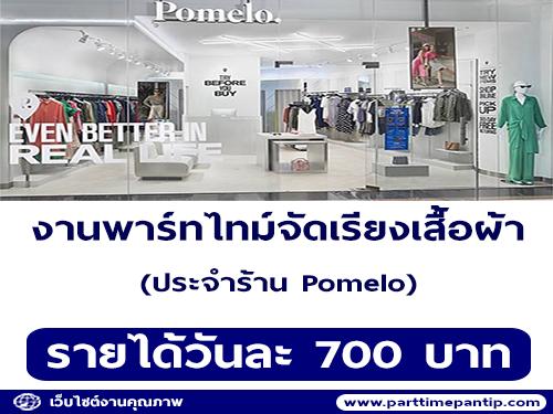 งาน Part Time จัดเรียงเสื้อผ้าร้าน Pomelo (วันละ 700 บาท)