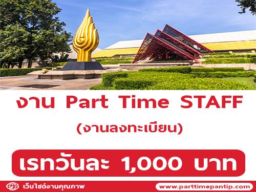 งาน Part Time STAFF (งานลงทะเบียน) เรทวันละ 1,000 บาท