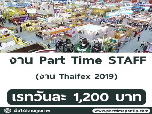 งาน Part Time STAFF (งาน Thaifex) เรทวันละ 1,200 บาท