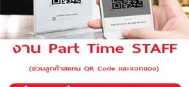 งาน Part Time STAFF ชวนลูกค้าสแกน QR Code และแจกของ