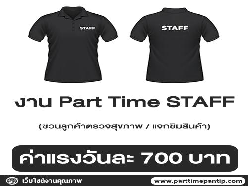 งาน STAFF ชวนลูกค้าตรวจสุขภาพ และแจกชิมสินค้า