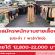 รับสมัครพนักงานขายเสื้อผ้าสตรี แนวบูติก