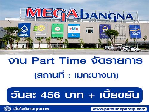 รับสมัครพนักงานขาย Part-time จัดรายการ (วันละ 456 บาท++)