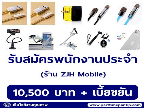 รับสมัครพนักงานประจำร้าน ZJH Mobile