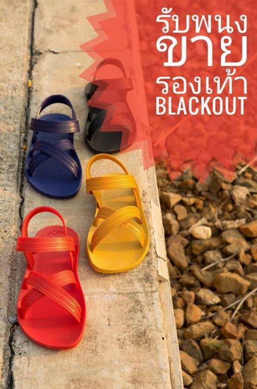 รับสมัครพนักงานขายรองเท้า Blackout