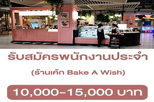 รับสมัครพนักงาน Full Time ร้านเค้ก Bake A Wish