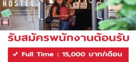 รับสมัครพนักงานต้อนรับ ประจำ Here Hostel Bangkok