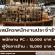รับสมัครพนักงานประจำร้าน Khaokho Herbary