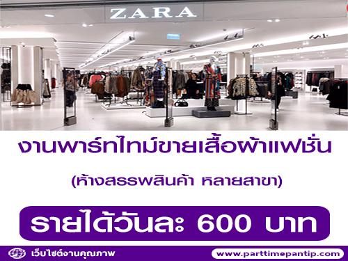 ZARA รับสมัครพนักงาน Part Time ขายเสื้อผ้าแฟชั่น
