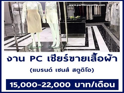 งาน PC เชียร์ขายเสื้อผ้าผู้หญิง (แบรนด์ เซนส์ สตูดิโอ)