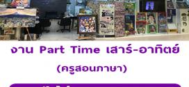 งาน Part Time เสาร์-อาทิตย์ ครูสอนภาษา (วันละ 500 บาท)