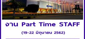 งาน Part Time STAFF (ได้ไทย-อังกฤษ) วันละ 3,500 บาท