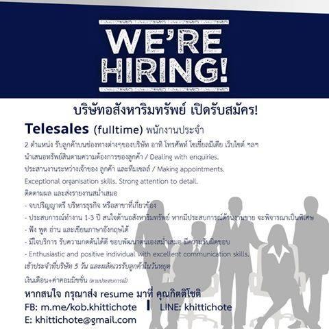 บริษัทอสังหาริมทรัพย์ รับสมัครพนักงาน Telesales