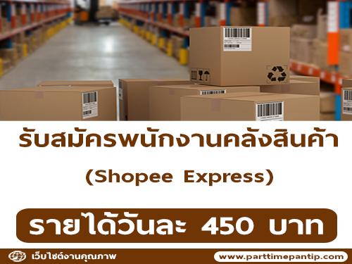 รับสมัครพนักงานคลังสินค้า Shopee Express