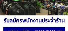 รับสมัครพนักงานประจำร้าน (ขายอุปกรณ์ชุดขี่มอเตอร์ไซค์)