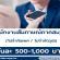 รับสมัครพนักงานสัมภาษณ์ภาคสนาม (วันละ 500-1,000 บาท)