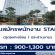 รับสมัครพนักงาน STAFF งาน ASEAN (เรท 900-1,300 บาท)