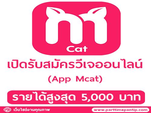 เปิดรับสมัครวีเจออนไลน์ App Mcat