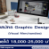 รับสมัคร Graphic Designer (Visual Merchandise)