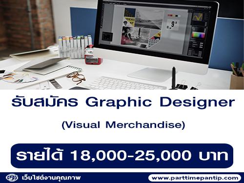 รับสมัคร Graphic Designer (Visual Merchandise)