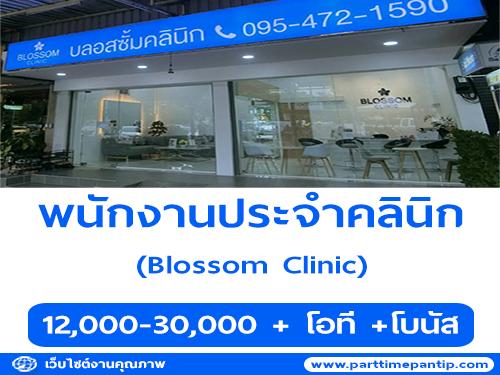 รับสมัครพนักงานประจำคลินิก Blossom Clinic