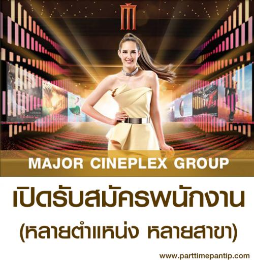 Major Cineplex รับสมัครพนักงานหลายตำแหน่ง หลายสาขา