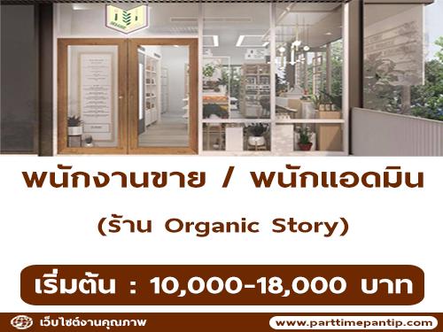 รับสมัครพนักงานขายประจำร้าน Organic Story