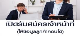 งานประชาสัมพันธ์ ให้ข้อมูลลูกค้าคอนโด (วันละ 1,000 บาท)