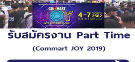 งาน Part Time งาน Commart JOY 2019 (วันละ 500 บาท)