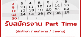 งาน Part Time รายได้เสริม ประจำเดือนมิถุนายน 2562